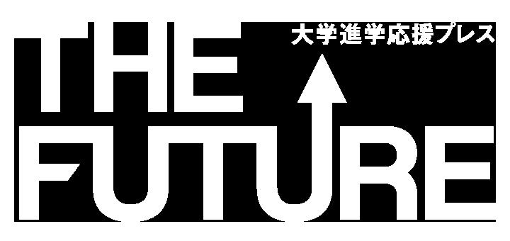 THE FUTURE 大学進学応援プレス【フューチャー】
